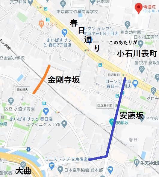 伝通院、金剛寺坂と安藤坂