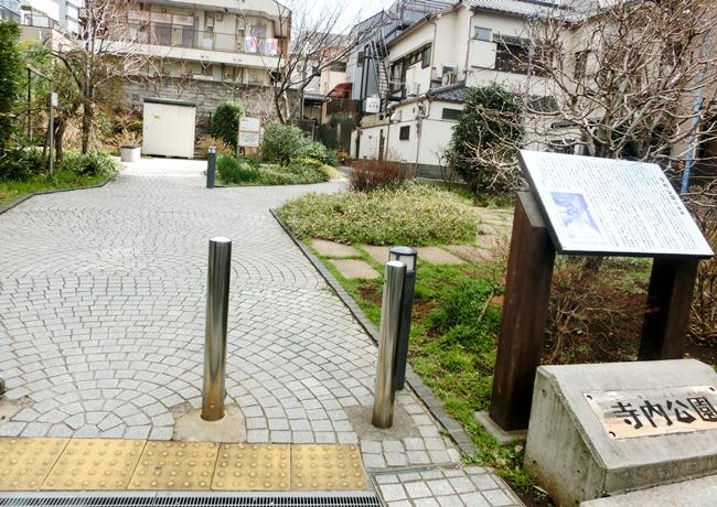 石畳 寺内公園