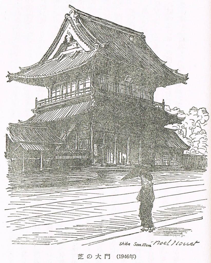 東京のシルエット 芝の大門 ノエル・ヌエット Noël Nouët