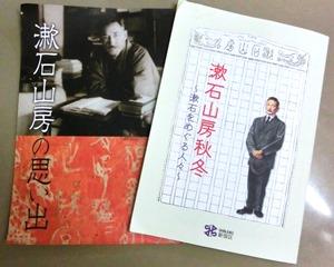 漱石山房の小冊子