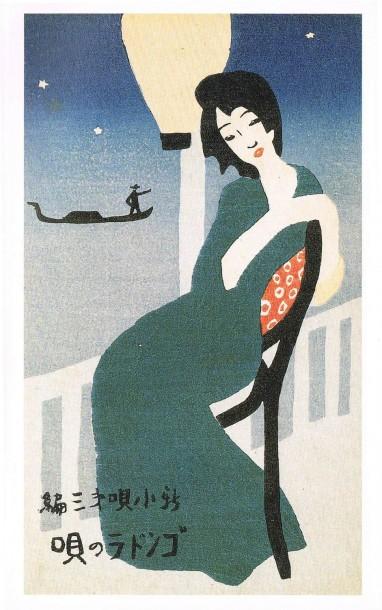 ゴンドラの唄。セノオ新小唄。大正5年(1916)