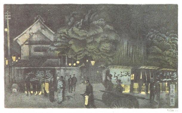 織田一磨:「東京風景」より 神楽阪(1917)