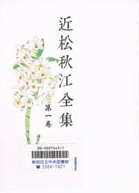 近松秋江全集 第一巻。