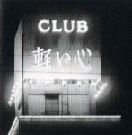 club軽い心。遠景