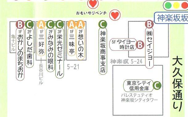 神楽坂6丁目