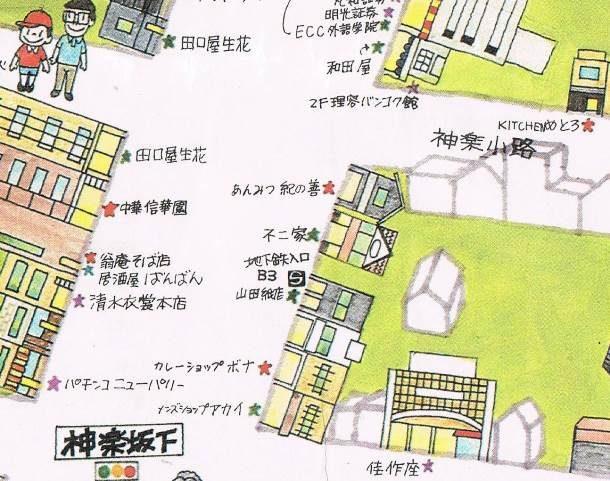 坂下の地図(1985年神楽坂まっぷ)