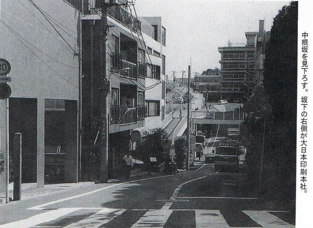 中根坂(昭和)