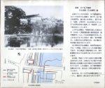 牛込見附(千代田区)