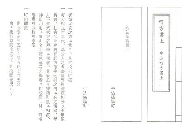 新宿近世文書研究会『町方書上 牛込町方書上』平成8年。
