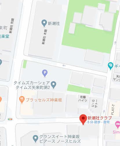 新潮社クラブ
