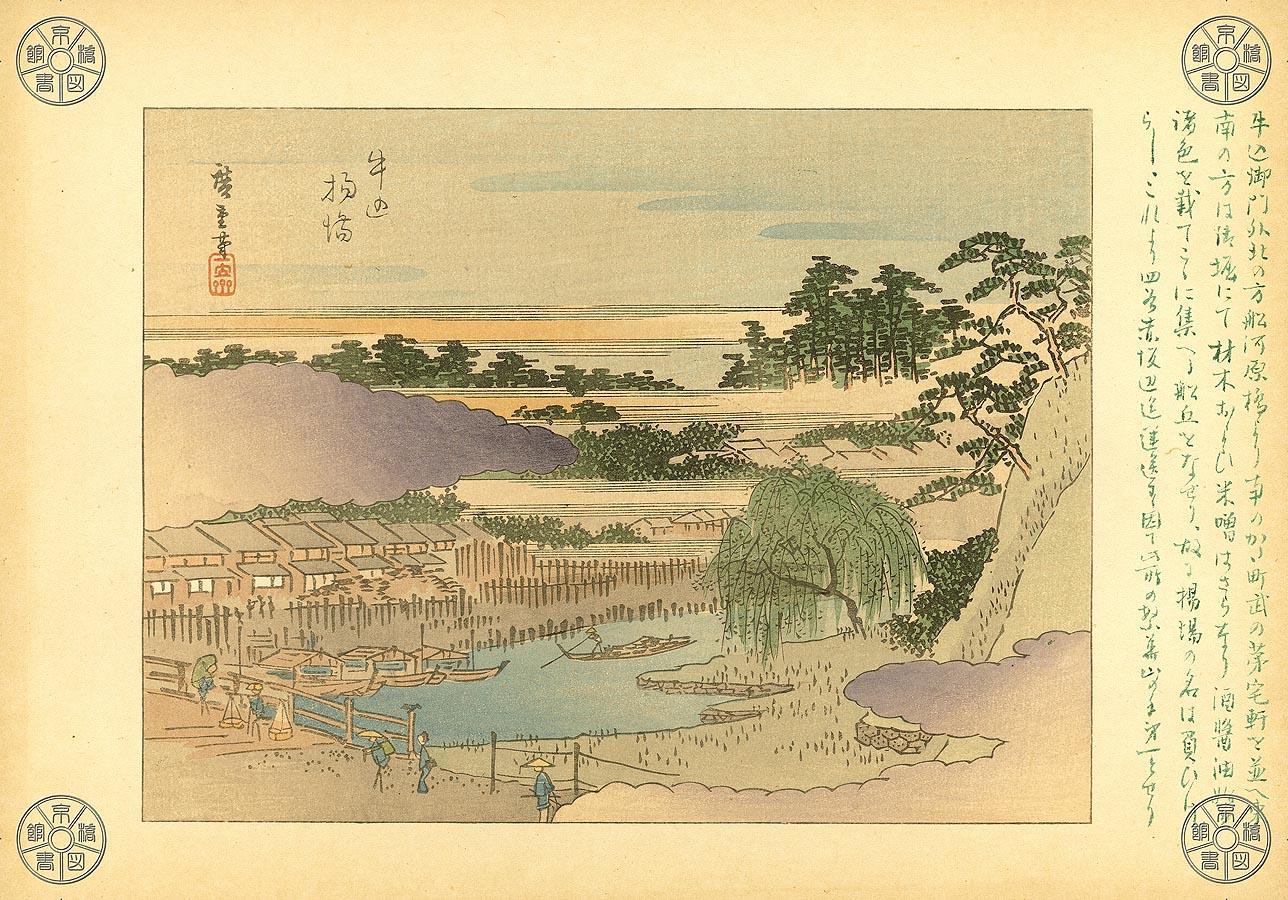 初代広重「江戸土産。牛込揚場」中央区立図書館